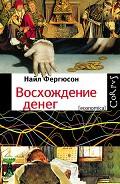 Восхождение денег - Файбисович Илья