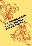 Родословная большевизма - Варшавский Владимир Сергеевич