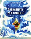 Двенадцать месяцев (с илл,) - Маршак Самуил Яковлевич
