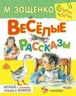 Весёлые рассказы для детей (сборник) - Зощенко Михаил Михайлович