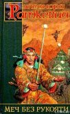 Меч без рукояти - Раткевич Элеонора Генриховна