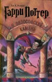 Гарри Поттер и Философский камень (с илл. из фильма) - Роулинг Джоан Кэтлин