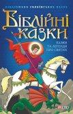 Біблійні казки. Казки та легенди про святих - Автор неизвестен