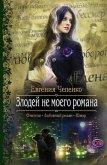 Злодей не моего романа - Чепенко Евгения