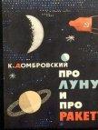 Про Луну и про ракету - Домбровский Кирилл