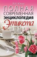 Полная современная энциклопедия этикета - Южин Владимир И.