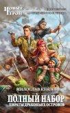 Пираты Драконьих островов - Князев Милослав
