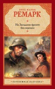 На западном фронте без перемен - Ремарк Эрих Мария