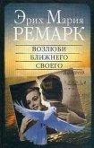 Возлюби ближнего своего - Ремарк Эрих Мария