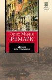 Земля обетованная - Ремарк Эрих Мария