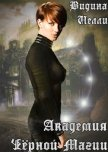 Академия Черной Магии (СИ) - Видина Нелли