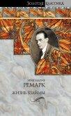 Жизнь взаймы - Ремарк Эрих Мария
