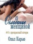 Прекрасный Шторм (ЛП) - Карью Опал