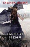 Зажги меня - Мафи Тахира
