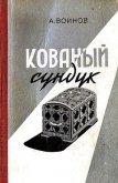 Кованый сундук (худ. Ю.Синчилина) - Воинов Александр Исаевич