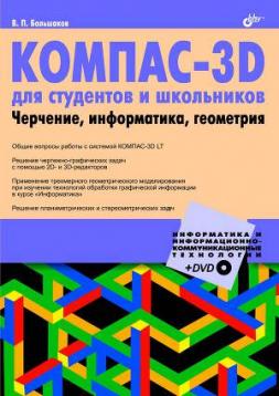 КОМПАС-3D для студентов и школьников. Черчение, информатика, геометрия - Большаков Владимир Павлович
