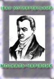 Москаль-чарівник - Котляревский Иван Петрович
