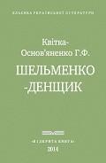 Шельменко-денщик - Квитка-Основьяненко Григорий Федорович