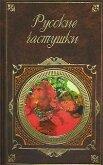 Русские частушки - Автор неизвестен