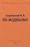 По-модньому - Старицкий Михаил Петрович
