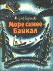 Море синее - Байкал - Сергеев Марк Давидович