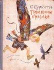 Тимкины крылья - Курбатов Константин Иванович