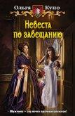 Невеста по завещанию - Куно Ольга