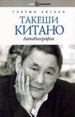 Такеши Китано. Автобиография - Китано Такеши
