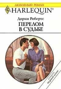 Перелом в судьбе - Робертс Дорин
