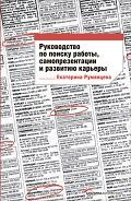 Руководство по поиску работы, самопрезентации и развитию карьеры - Румянцева Екатерина Вадимовна