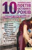 Метаморфози. 10 українських поетів останніх 10 років - Жадан Сергій