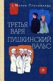 Пушкинский вальс - Прилежаева Мария Павловна