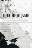 ПОД НЕМЦАМИ. Воспоминания, свидетельства, документы - Александров Кирилл Михайлович