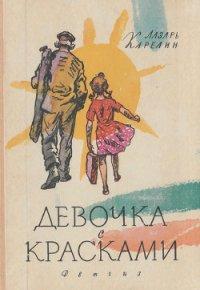 Девочка с красками - Карелин Лазарь Викторович