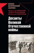 Десанты Великой Отечественной войны - Заблотский Александр