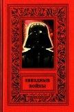 Звездные войны - Стовер Мэтью Вудринг