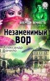 Незаменимый вор - Бачило Александр Геннадьевич