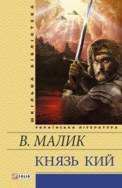Князь Кий - Малик Владимир Кириллович