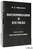 Книга воспоминаний - Абрамович Исай Львович