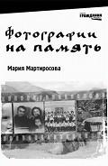 Фотографии на память - Мартиросова Мария Альбертовна