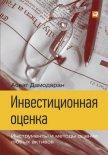 Инвестиционная оценка. Инструменты и методы оценки любых активов - Скоробогатов А.