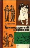 Тринадцатый караван - Лоскутов Михаил Петрович