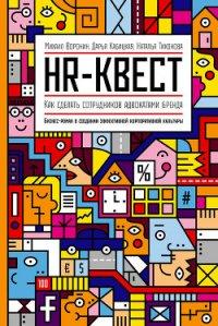 HR-квест - Кабицкая Дарья