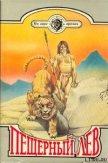 Пещерный лев - Рони-старший Жозеф Анри