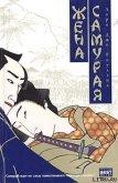Жена самурая - Роулэнд Лора Джо