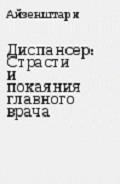 Диспансер: Страсти и покаяния главного врача - Айзенштарк Эмиль Абрамович