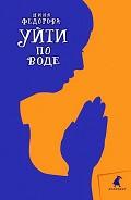 Уйти по воде - Федорова Нина Николаевна