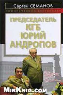 Председатель КГБ Юрий Андропов  - image1.jpg