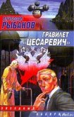 Гравилет «Цесаревич» - Рыбаков Вячеслав Михайлович