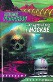 На будущий год в Москве - Рыбаков Вячеслав Михайлович
